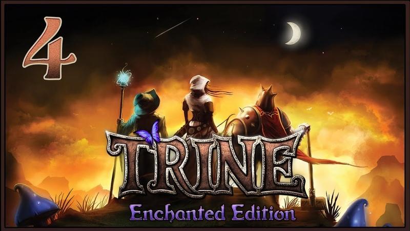 Trine Enchanted Edition 4: Дивный лес