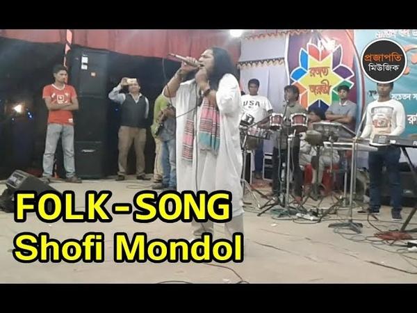 Bangla folk song প্রেম রসিকা হব কেমনে Shofi Mondol Bangla New Song 2019 Projapoti Music