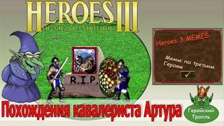 Похождения Кавалериста Артура Heroes III