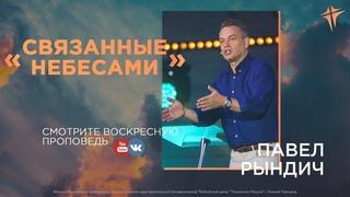 """Павел Рындич  - """"Связанные небесами"""""""