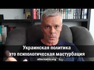 Андрей Ваджра: Украинская политика это психологическая мастурбация