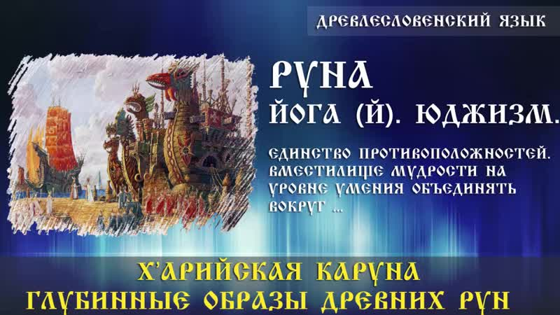 Руна Йога х'Арийская Каруна глубинные образы древних рун