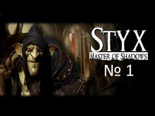 """Styx: Master of Shadows """" Маленький воришка """" от Бабушкин Иллюминатор"""