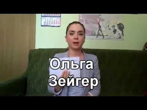 Ольга Зейгер Антиклон