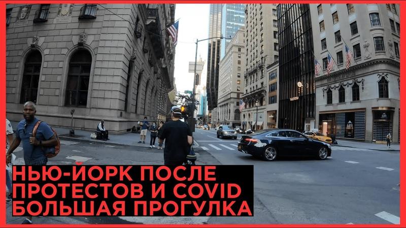 Нью Йорк после COVID и протестов Большая прогулка с рассказом 1 сентября 2020 года 4K UHD