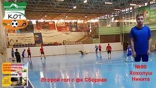 Хохолуш Никита №90 Второй гол с фк Сборная