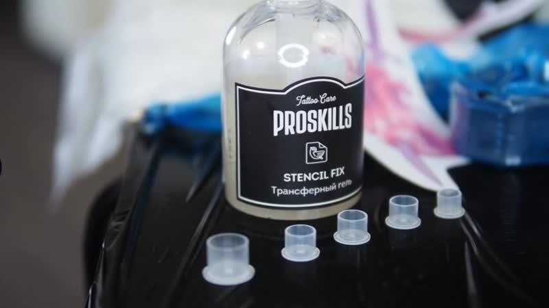 Evgeny Mel и ProSkills