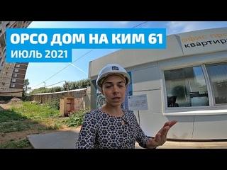 Орсо дом на Ким 61. Июль 2021