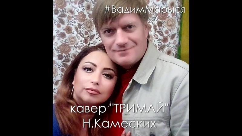 ТРИМАЙ кавер Н.Каменских
