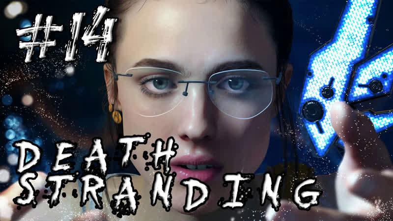 Воссоединение семьи ➠ Death Stranding 14