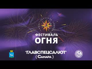 """Рождественская звезда. . Команда из Самары """"ГлавСпецСалют"""""""