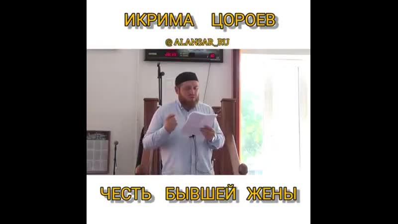 Икрима Цороев Честь бывшей жены
