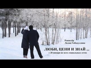 Люби, цени и знай (реж. Лилия Гибадуллина) / трейлер социального ролика