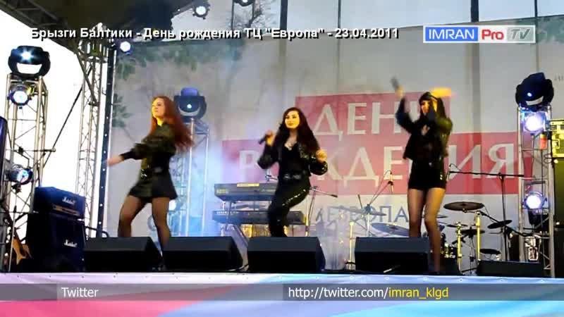 Брызги Балтики концерт на дне рождении ТЦ ЕВРОПА 2011