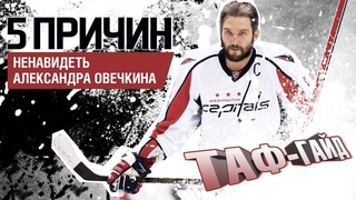 5 причин ненавидеть Александра Овечкина  ТАФ-ГАЙД