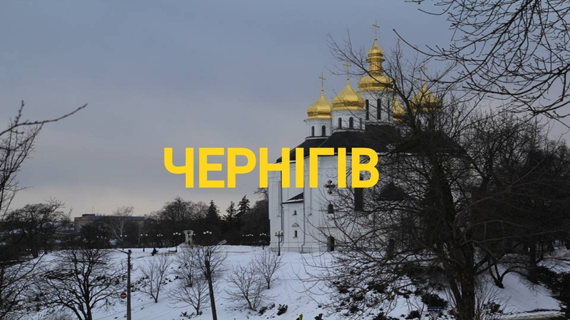 Чернігів - Відчуйте дух Київської Русі - Україна вражає
