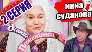 Инна Судакова Давай поженимся | 2серия | Нарезка муд пародия | Мемная папка