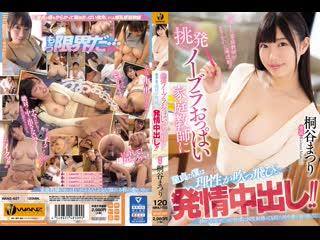 WANZ-927 - Kiritani Matsuri - All the JAV uncensored Хентай Hentai japan Brazzers Big tits Drama creampie