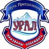 Put-Preodolenia-Ural Obschestvennaya-Blagotvoritelnaya-O