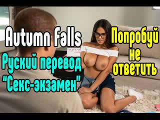 Autumn Falls большие сиськи big tits [Трах, all sex, porn, big tits, Milf, инцест, порно blowjob brazzers секс анальное секс
