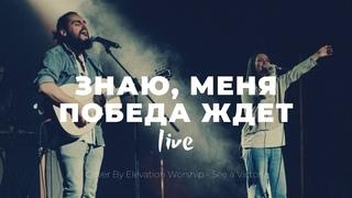 Знаю меня победа ждет | Настя Шавидзе | Слово жизни Music