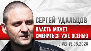 LIVE! Сергей Удальцов: Власть может смениться уже осенью.