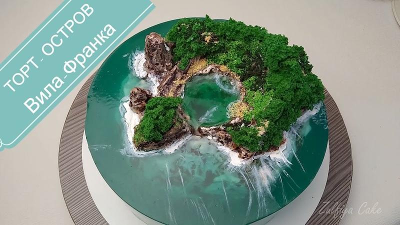 ТОРТ ОСТРОВ Вила Франка*ХИТ 2020*АЗОРСКИЕ ОСТРОВА CAKE ISLAND Vila Franca *HIT 2020* AZOR ISLANDS