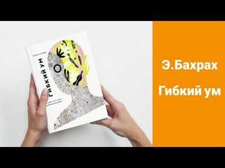 Эстанислао Бахрах - Гибкий ум. 01 - Глава 1