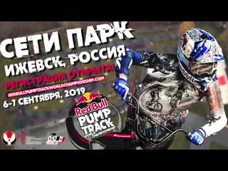 Redbull pump track world championship 2019