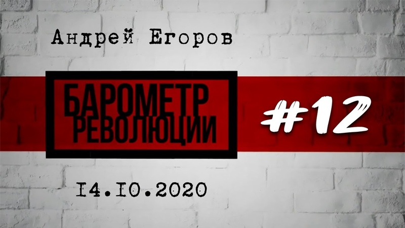 ✌️ Барометр революции 12 Про диалог насилие и конституцию