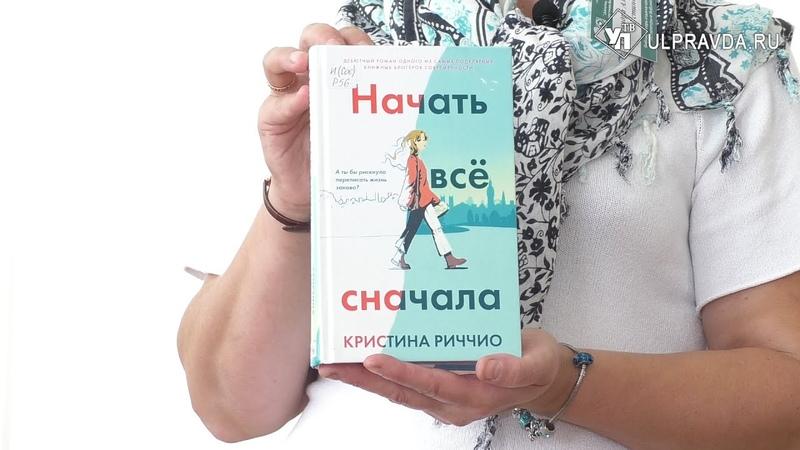 Дежурный по чтению Начать все сначала Кристина Риччио