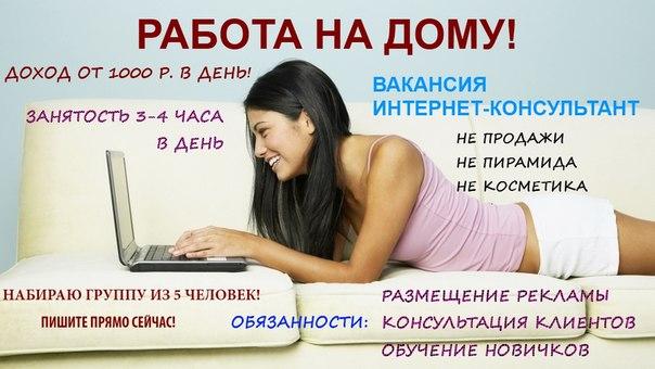 Удаленная работа на дому ежедневные выплаты в москве вакансии freelancer 7730 stc 20101