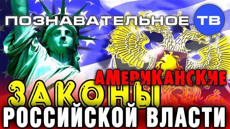 Американские законы российской власти Познавательное ТВ Евгений Фёдоров