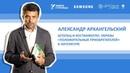 Александр Архангельский Штольц и Костанжогло образы положительных приобретателей в литературе