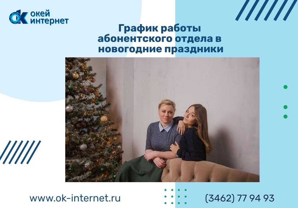 График работы на новогодние праздники 01.20