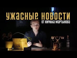 Геронтократия, 29 млн переболевших COVID-19, пожары в Сибири. Ужасные новости от Кирилла Мартынова
