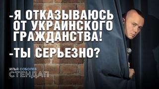 Стендап на котором Соболев разбил сердце даме и озолотил мальчика.