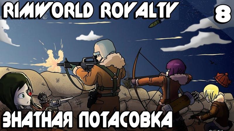 RimWorld Royalty берусь за сложный квест отражаю мощные налёты и осады и мехов бить не забываю 8