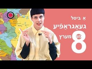 Немного географии 8 Марта 2020, Международный Женский* День (yiddish, eng+rus sub)