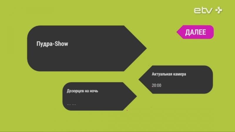 Пудра-Show, АК и Дозорцев Вечер пятницы на ETV