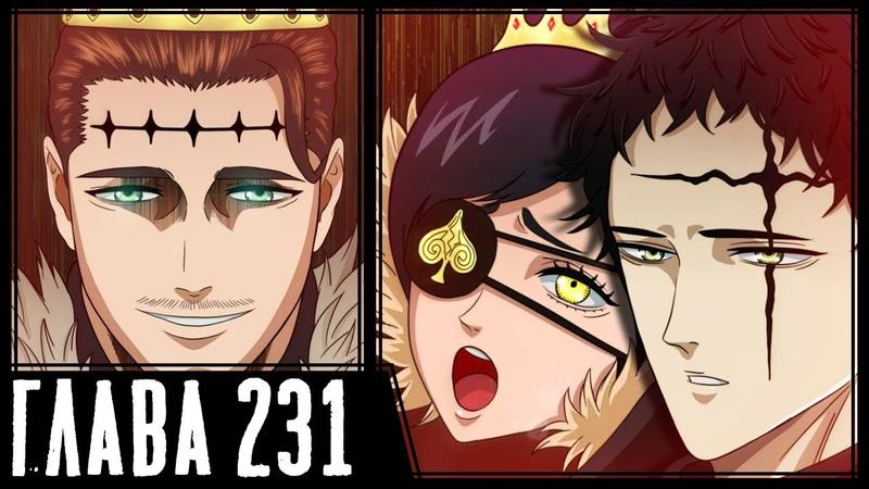 Чёрный клевер 231 глава💥Тёмная ТРИАДА королевства Пик💥Королевство ПИК идёт в наступление