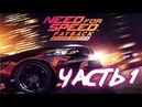 Need for Speed Payback. Часть 1