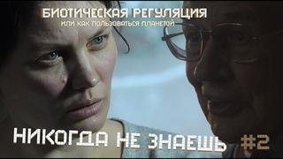Анастасия Макарьева про лес, перенаселение и шансы человечества / #никогданезнаешь №2