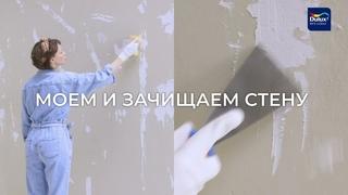 Как удалить краску со стен