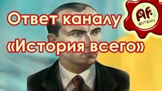 Ответ каналу «История всего» на видео про Бандеру