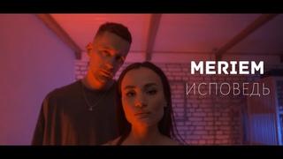 MERIEM - Исповедь (Official Video)