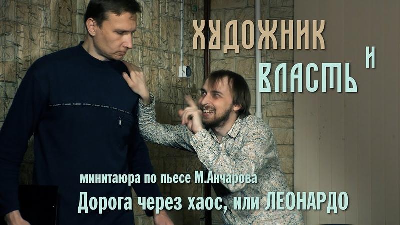 Художник и власть по М Анчарову