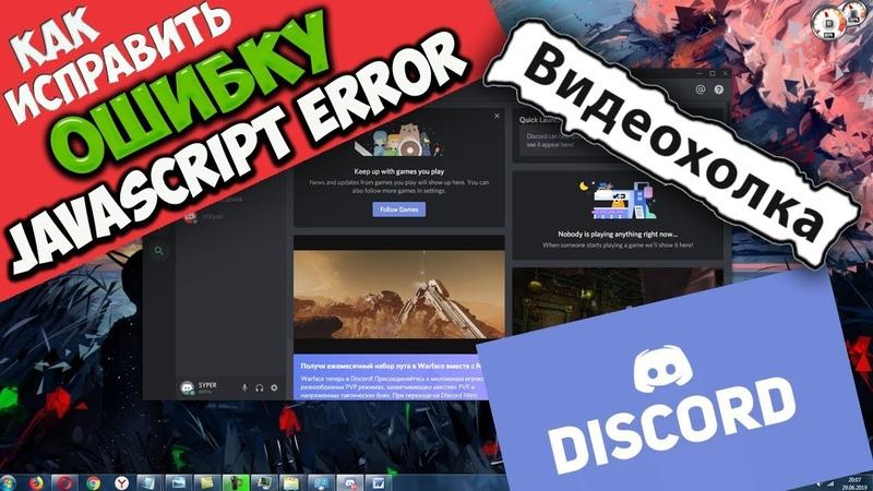 Как исправить A javascript error occurred in the main process при запуске Discord