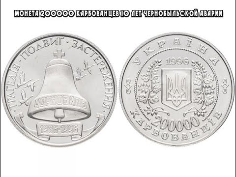 Украина 200000 карбованцев 1996 10 лет Чернобыль Ukraine 200000 karbovanets 1996 Chernobyl