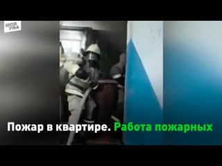Пожар в Архангельском районе Башкирии. 27 ноября 2019